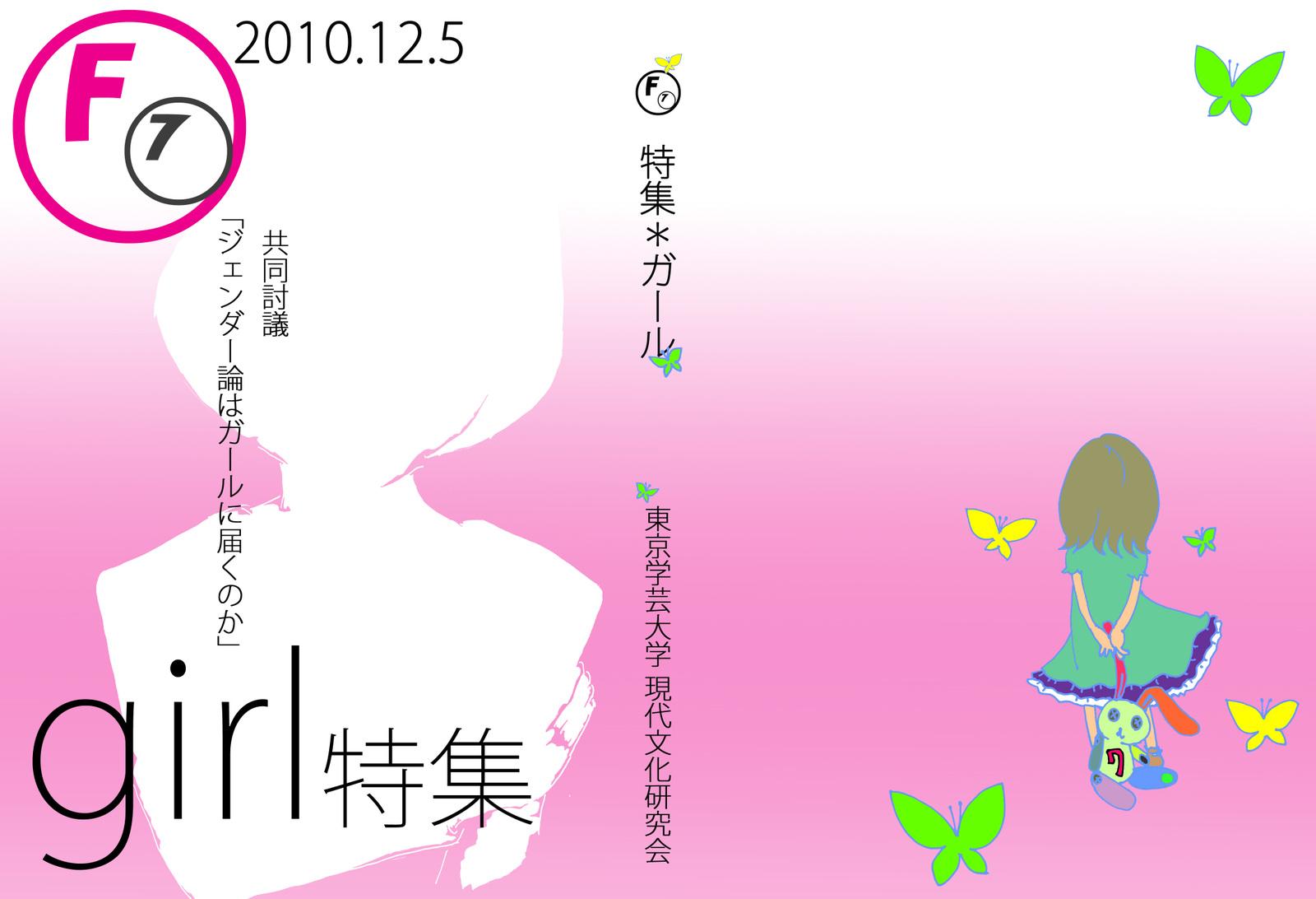 F7_hyoushi